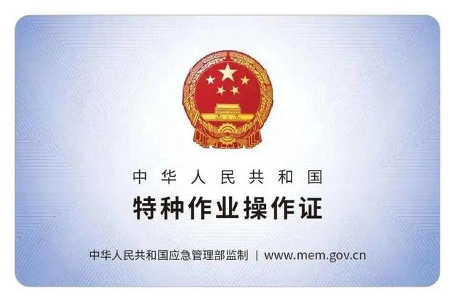 广东特种作业证1200元补贴金在发放中!
