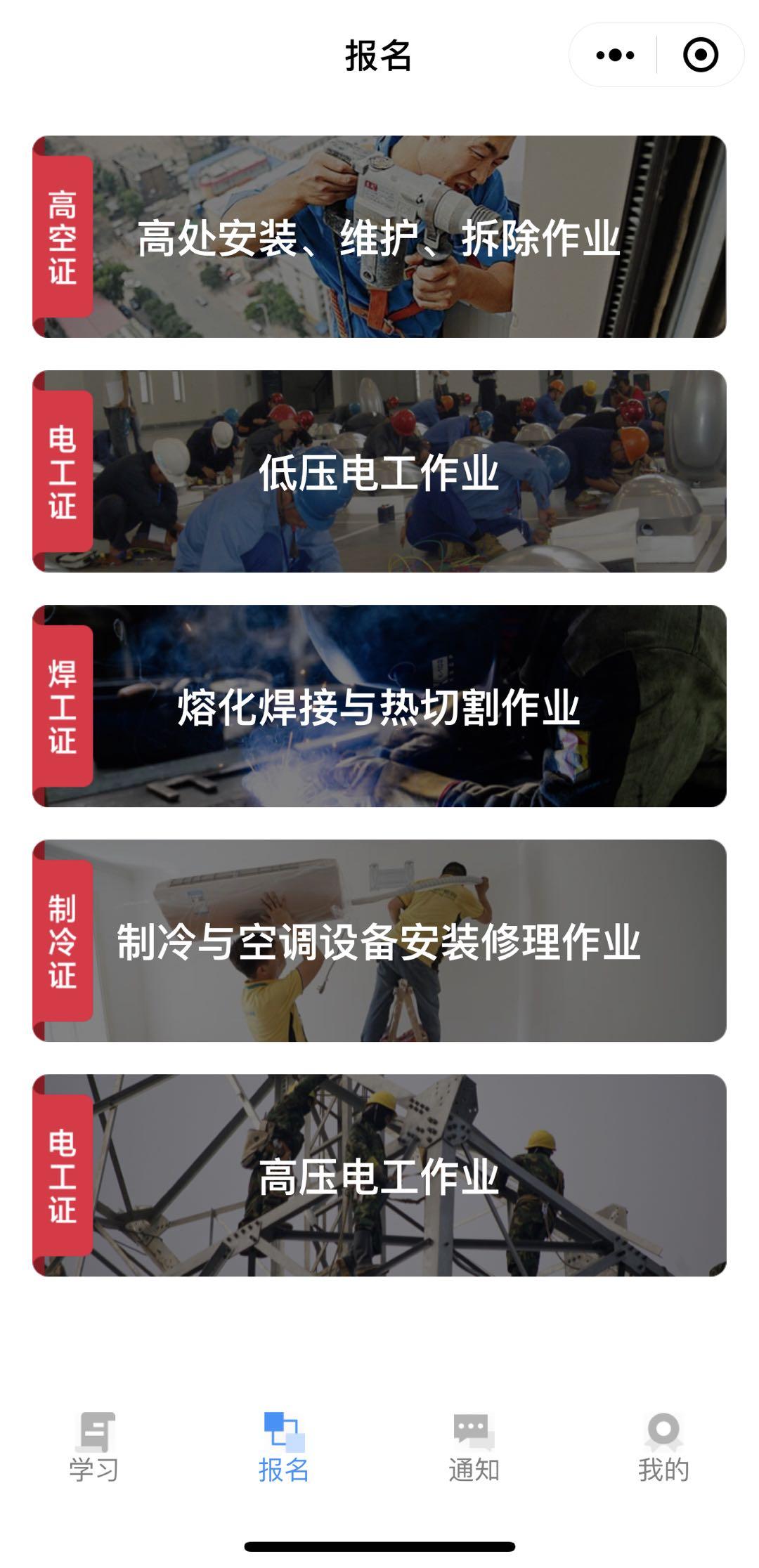 沧州唐山廊坊秦皇岛衡水考点启动 美保特种作业证